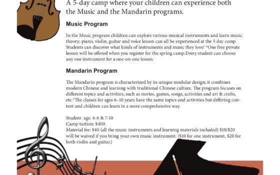 2017 Spring Music and Mandarin Camp